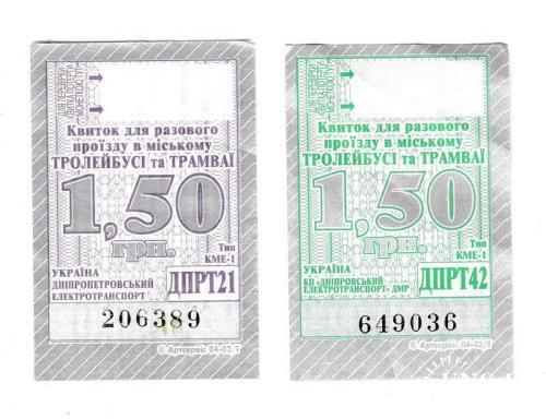 Билеты трамвай, троллейбус, электротранспорт Днепропетровск, Днепр