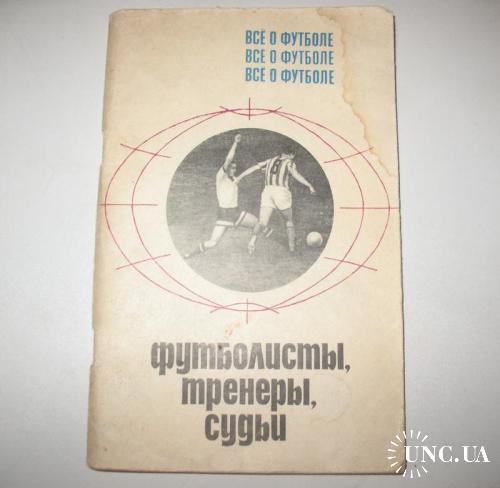 Брошюра Всё о футболе. Футболисты, тренеры, судьи, 1970
