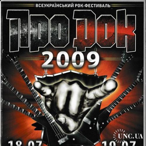 Буклет Рок Metal фестиваль ProRock 2009 РАРИТЕТ