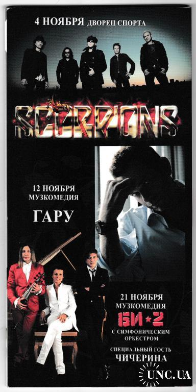 Буклет Scorpions 2010