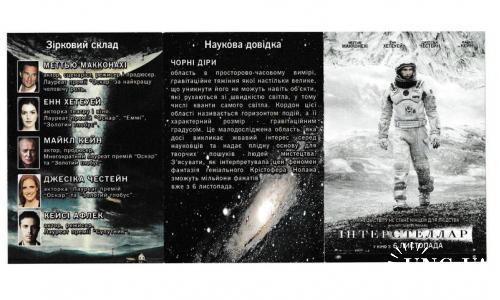 Флаер Кино Интерстеллар Interstellar