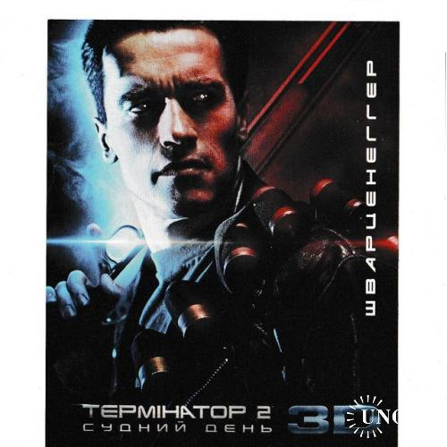 Флаер Кино Terminator 2 3D Терминатор Шварценеггер