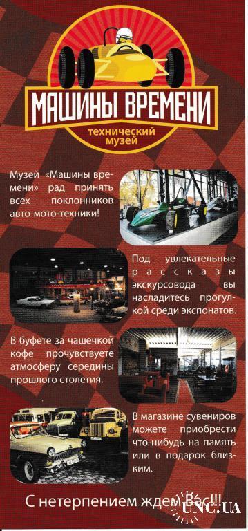 Флаер Музей Авто