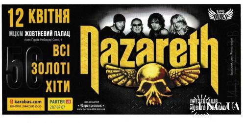 Флаер Музыка Рок Nazareth, Tribute to Metallica