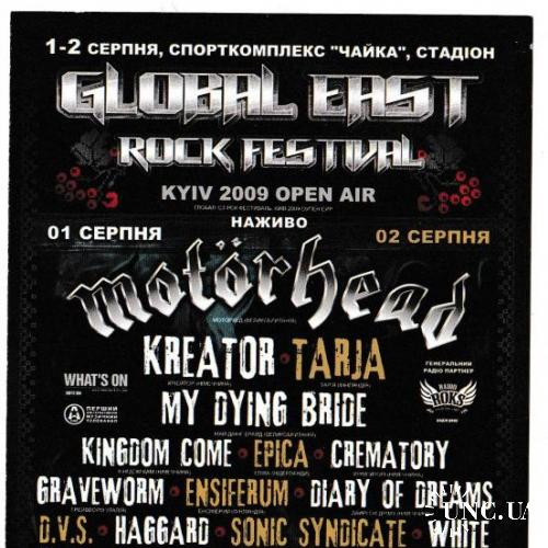 Флаер на рок-фестиваль, Metal, Global East Rock Festival 2009 Motorhead