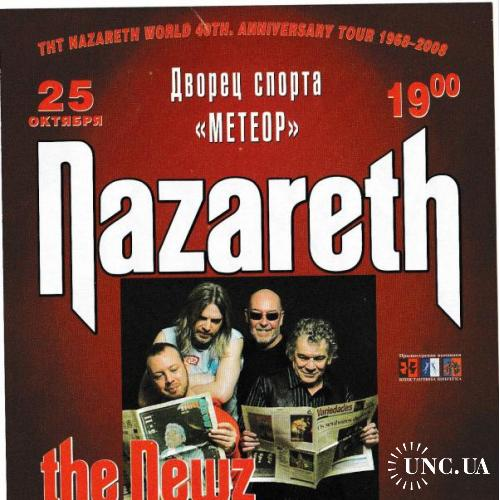 Флаер Рок Hard Rock, Nazareth 2008 Днепр