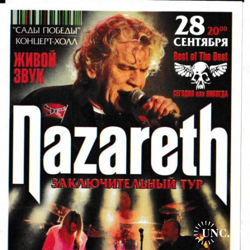 Флаер Рок, Hard Rock, Nazareth Одесса 2012