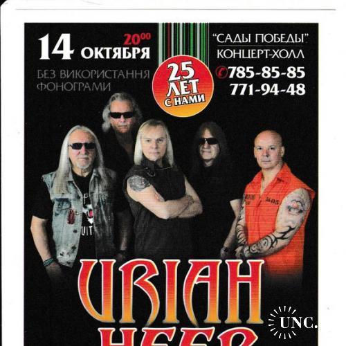 Флаер Рок, Hard Rock, Uriah Heep, Одесса 2012
