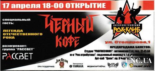 Флаер Рок, Heavy Metal Чёрный Кофе 2010 Днепр