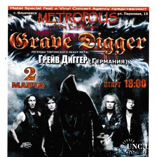 Флаер Рок, Heavy Metal, Grave Digger 2013