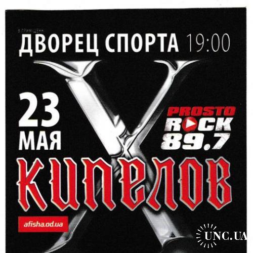 Флаер Рок, Heavy Metal Кипелов