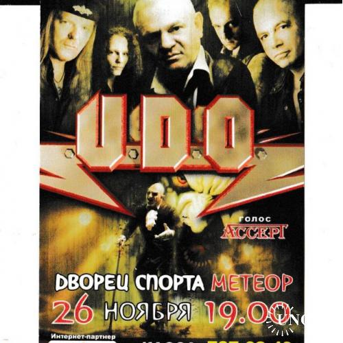 Флаер, Рок, Heavy Metal, U.D.O. 2008 Днепр