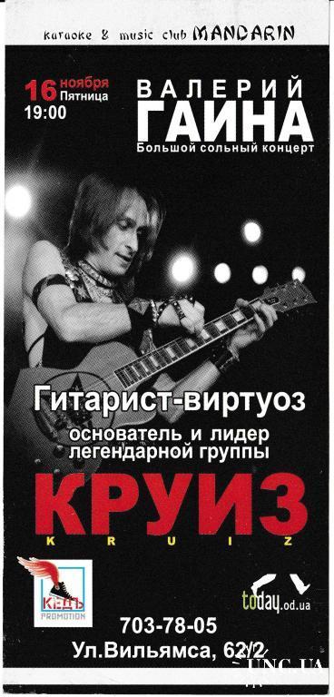 Флаер Рок, Heavy Metal, Валерий Гаина (ex - Круиз)