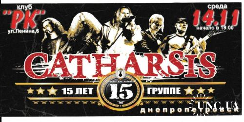 Флаер Рок, Heavy Power Metal, Catharsis