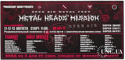 Флаер Рок, Metal фестиваль MHM 2006 Holy Moses, Tiamat