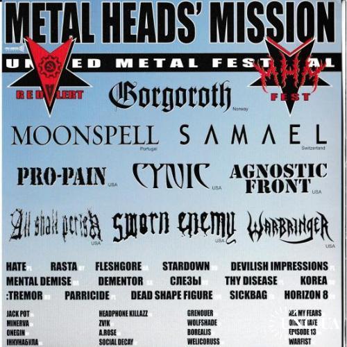 Флаер Рок Metal фестиваль MHM 2008