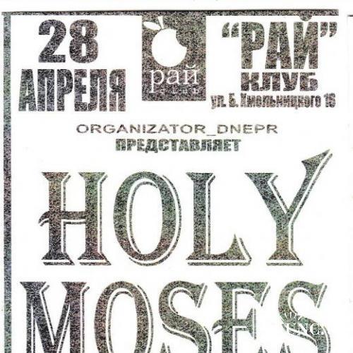 Флаер Рок, Thrash Metal, Holy Moses
