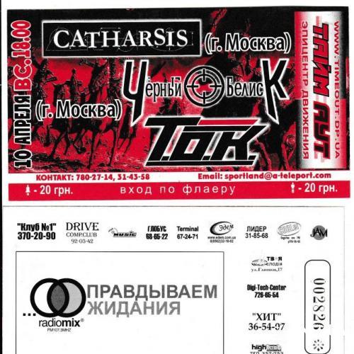 Флаер - скидка Рок, Heavy Metal, Чёрный Обелиск / Catharsis / ТОК 2005