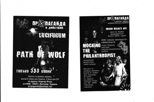 Флаеры, Рок, Black Metal, Lucifugum
