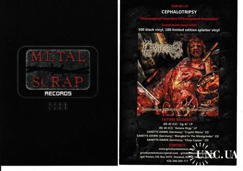 Флаеры Рок, Metal