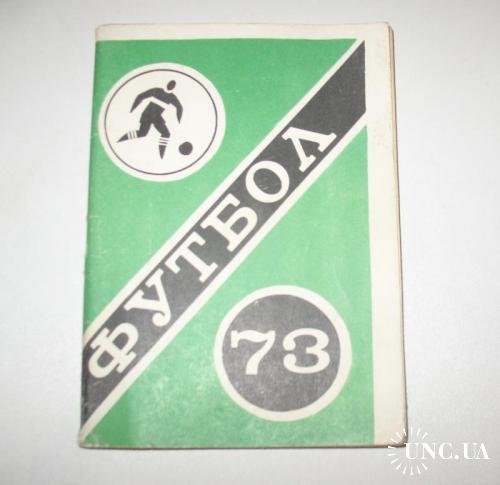 Футбольный календарь Футбол 73, Первенство СССС 1973 года