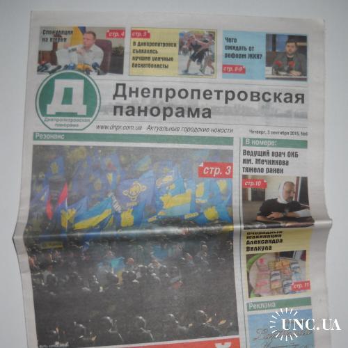 Газета Днепропетровская Панорама 2015