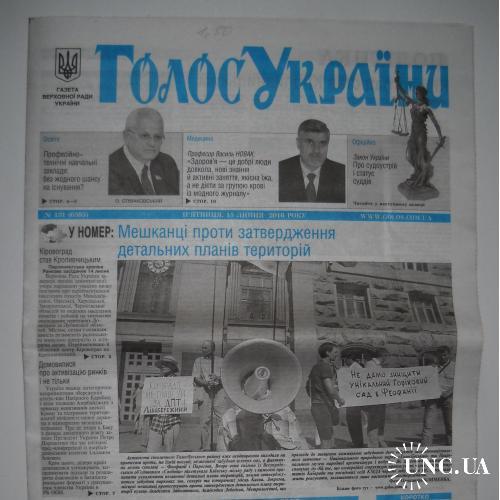 Газета Голос України 2016 переименование Кировограда