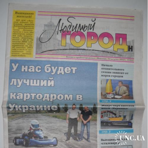 Газета Любимый Город №11 2015