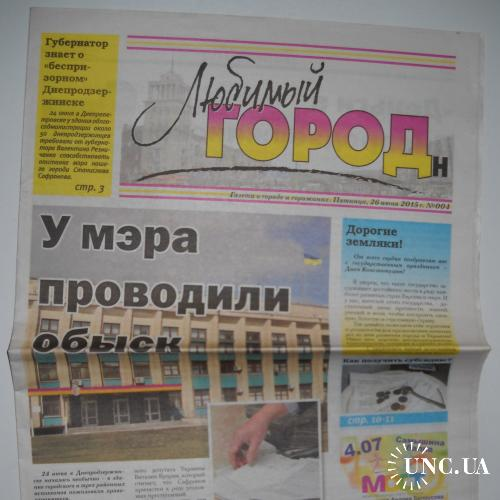 Газета Любимый Город №4 2015