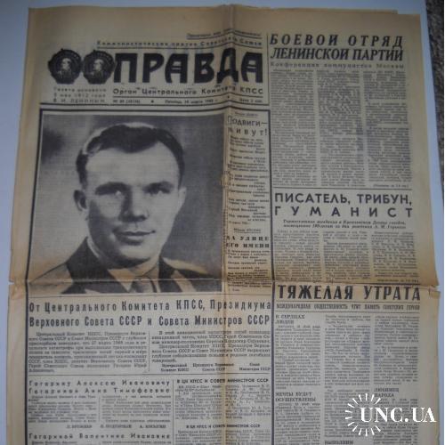 Газета Правда №89 1968 Смерть Гагарина