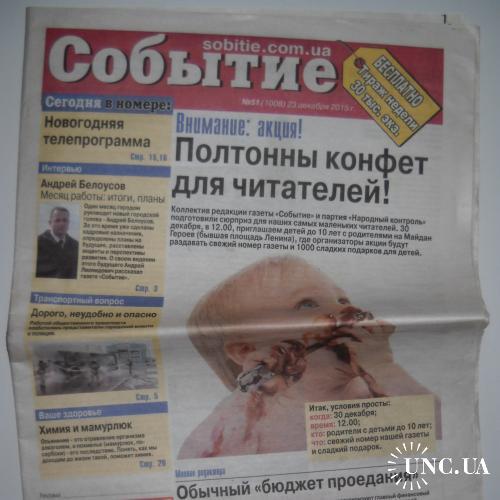 Газета Событие №51 2015