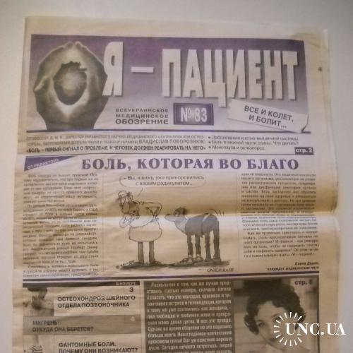 Газета Я - пациент №83
