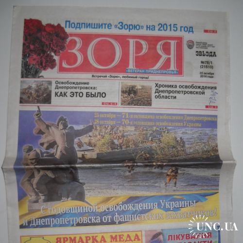 Газета Зоря №78 2014