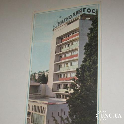 Гостиница Сочи-Магнолия, Внешторгиздат + Цирковая программа 1979-1980