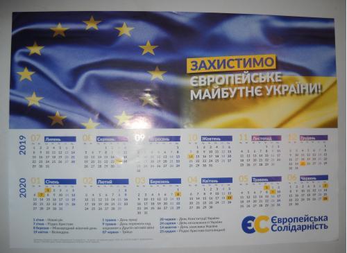 Календарь 2019 2020 Политика