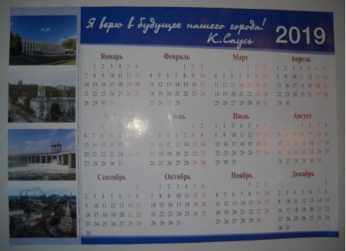 Календарь 2019 Политика
