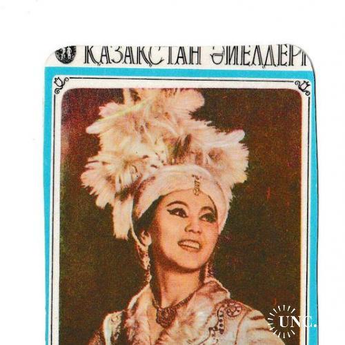 Календарик 1981 Пресса, девушка, Казахстан
