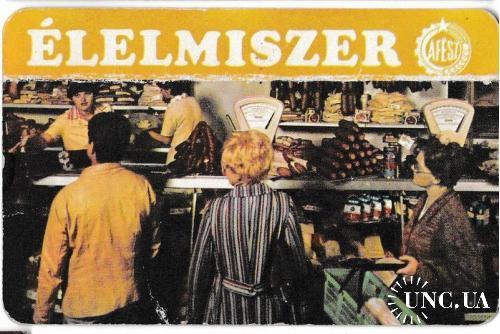 Календарик 1982 Продуктовый магазин, Венгрия