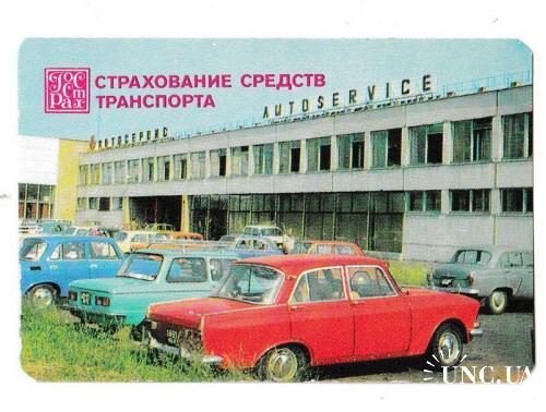 Календарик 1984 Авто, Госстрах