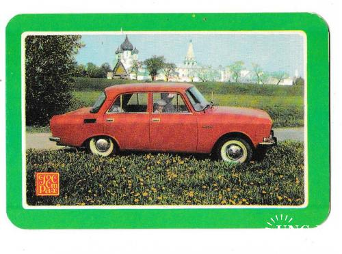 Календарик 1985 Авто, Москвич, Госстрах