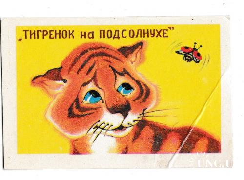 Календарик 1987 Мультфильм