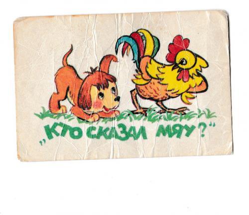 Календарик 1988 Мультфильм