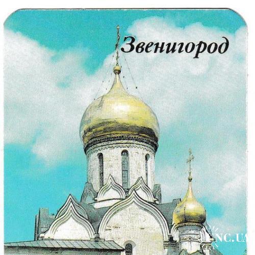 Календарик 1989 Звенигород, собор