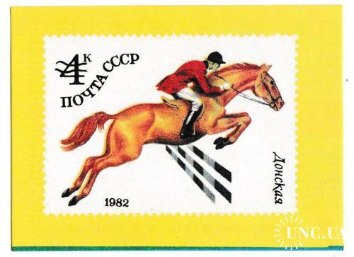 Календарик 1991 Филателия, спорт, лошадь, Донская