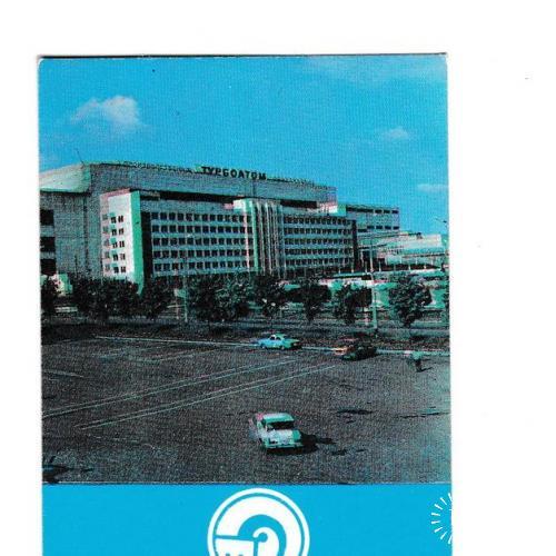 Календарик 1992 Завод Турбоатом, авто, Харьков
