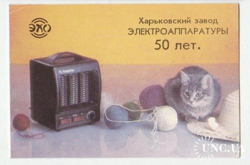 Календарик 1993 Реклама, кошка