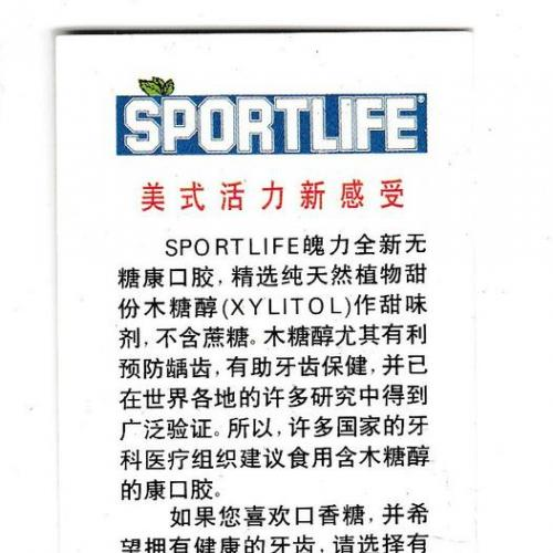 Календарик 1995 Китай, Sportlife, спорт