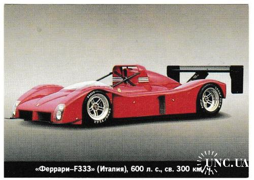 Календарик 1996 Авто, Ferrari