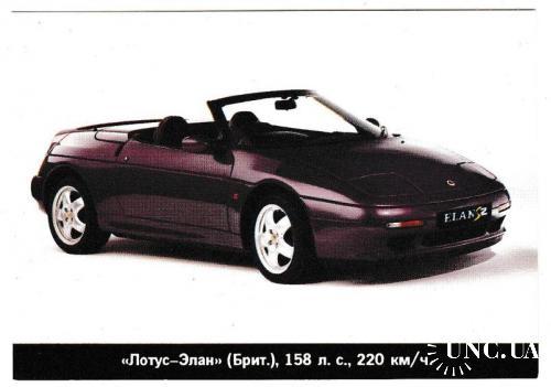 Календарик 1996 Авто, Lotus