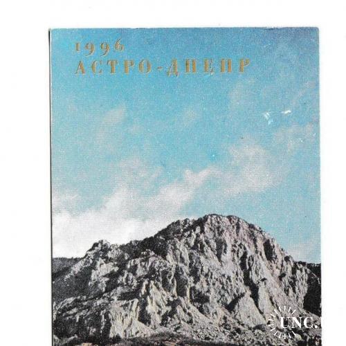 Календарик 1996 Горы, природа, страхование